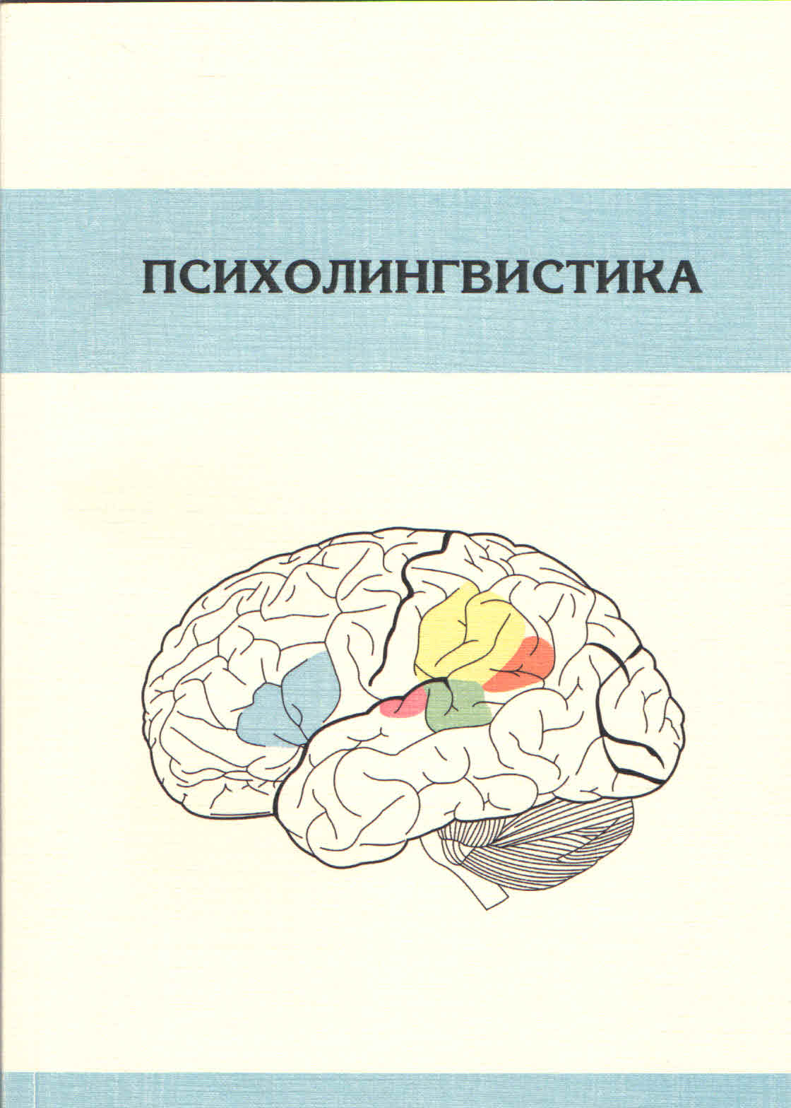 psycholinguistics Applied psycholinguistics publishes original research papers on the psychological processes involved in language it examines language development , language use and language disorders in adults and children with a particular emphasis on cross-language studies.